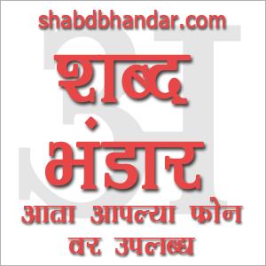 ShabdBhandar Android